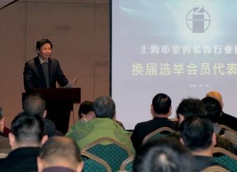 上海市室内装饰行业协会换届改选大会