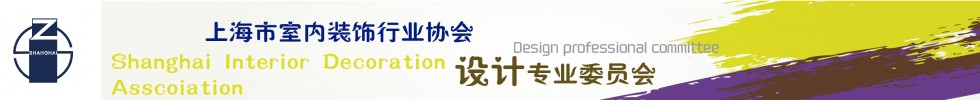 上海市室内装饰行业协会室内设计专业委员会简介
