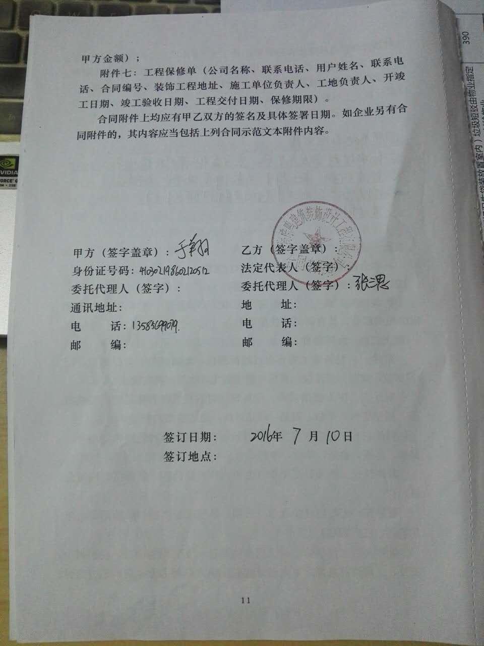 投诉内容:本人于2016年7月10日与上海晧鸣建筑装饰设计工程有限公司(以下简称晧鸣)签订装修全包合同协议,并且本合同为闭口合同。合同工程期为2016年8月1日至2016年10月1日,工期共60天。1. 签订合同前,晧鸣从始至终并未进行量房,整个预算是通过本小区类似房型制作的预算单,所以导致最终支付的款项已经超出原合同金额数量较多。