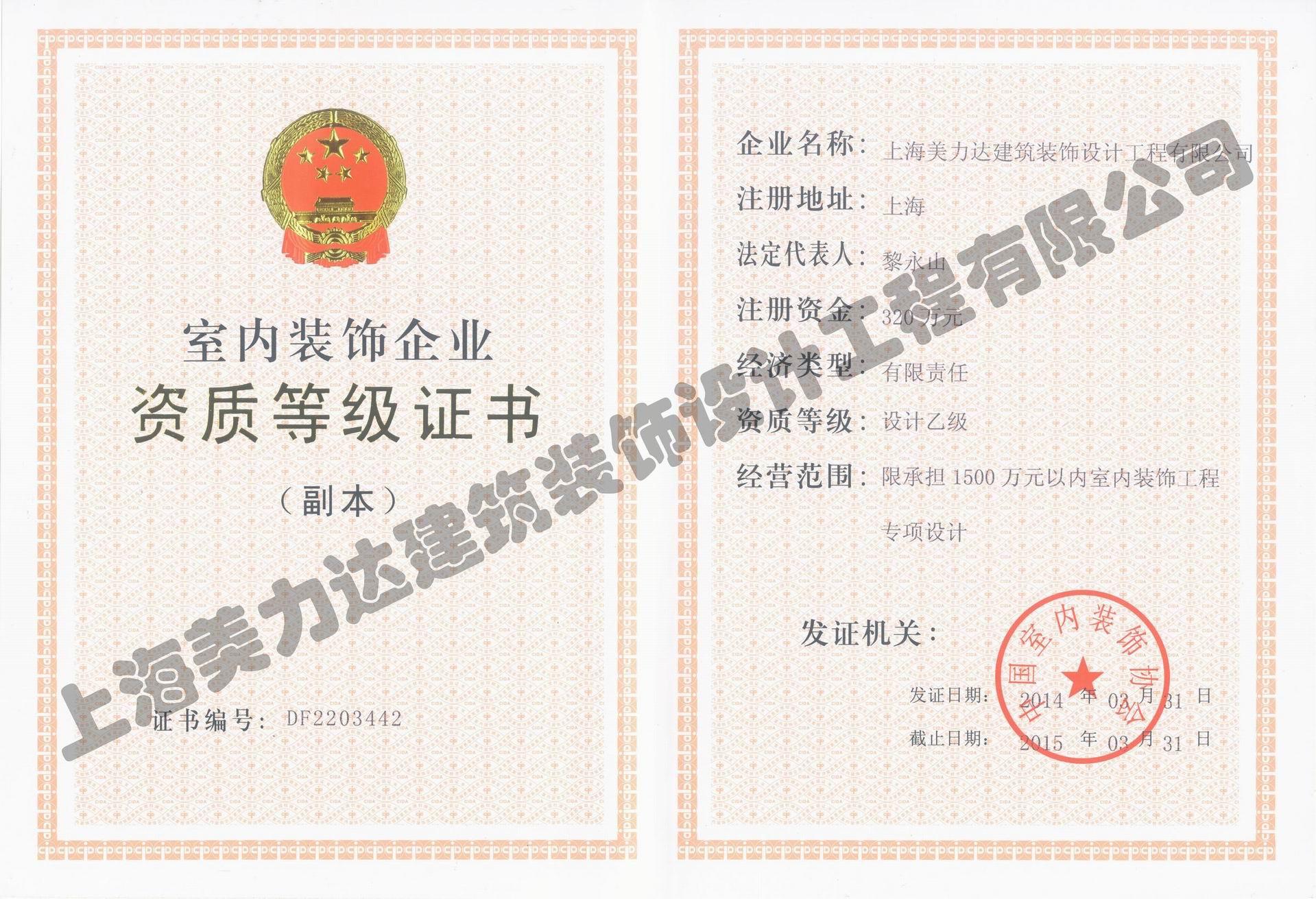 上海美力达建筑装饰设计工程有限公司-荣誉证书-上海